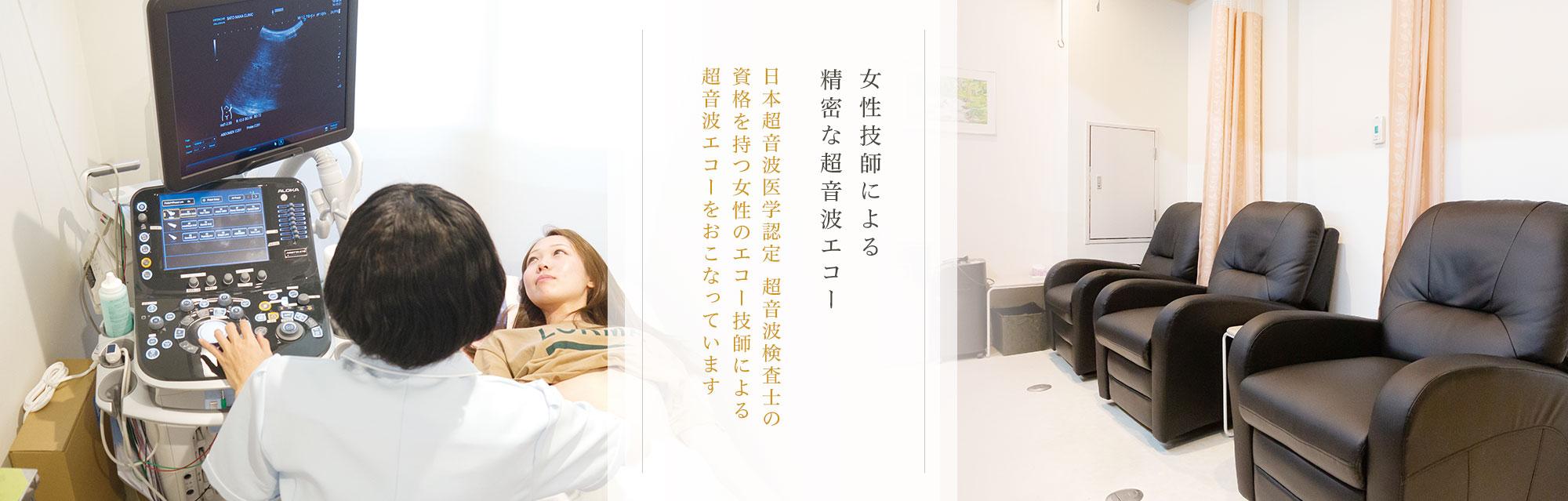 女性技師による精密な超音波エコー