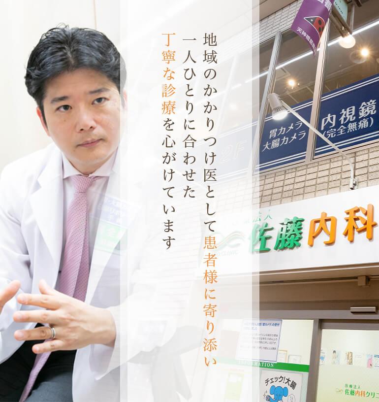 地域のかかりつけ医として患者様に寄り添い一人ひとりに合わせた丁寧な診療を心がけています