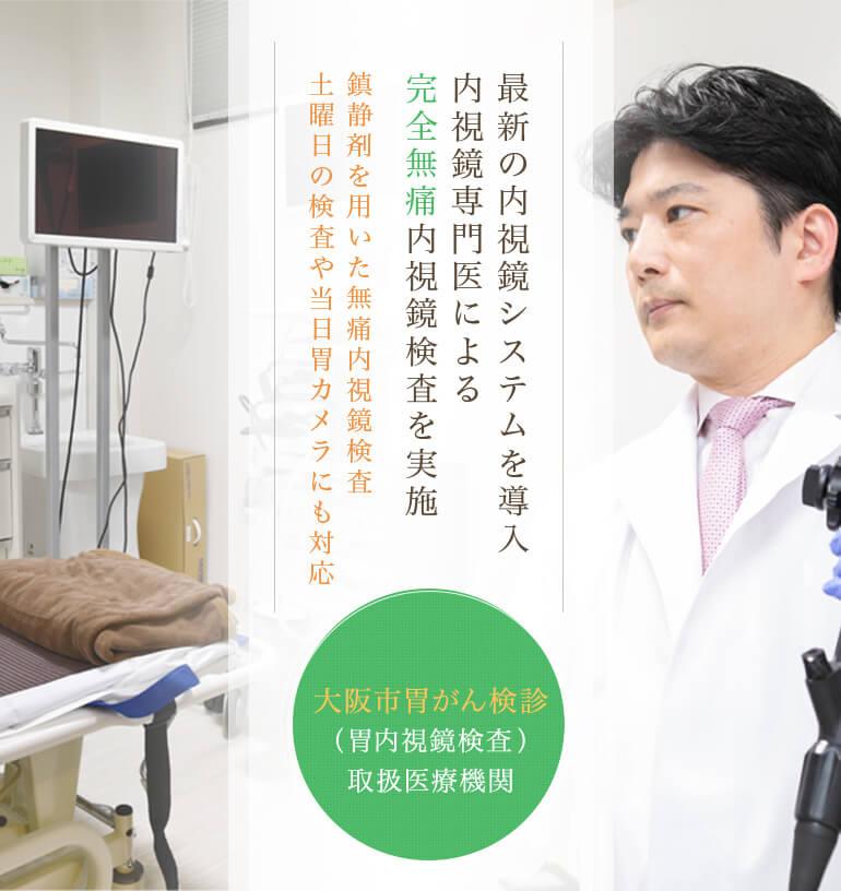 最新の内視鏡システムを導入内視鏡専門医による完全無痛内視鏡検査を実施