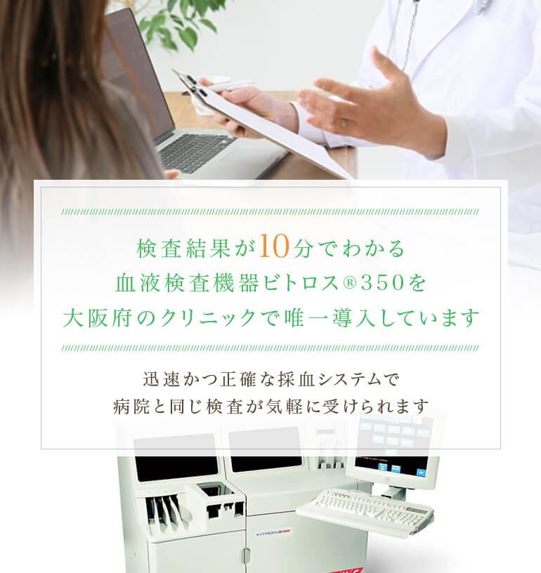 検査結果が10分でわかる血液検査機器ビトロス®350を大阪府のクリニックで唯一導入しています