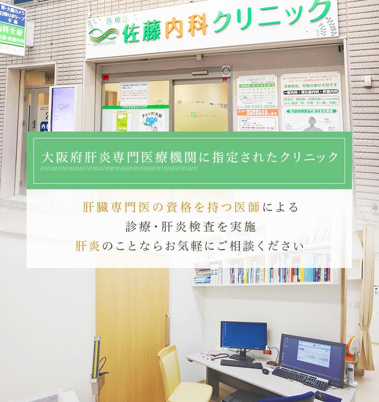 大阪府肝炎専門医療機関に指定されたクリニック