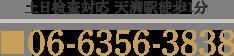 土日検査対応 天満駅徒歩1分 tel.06-6356-3838