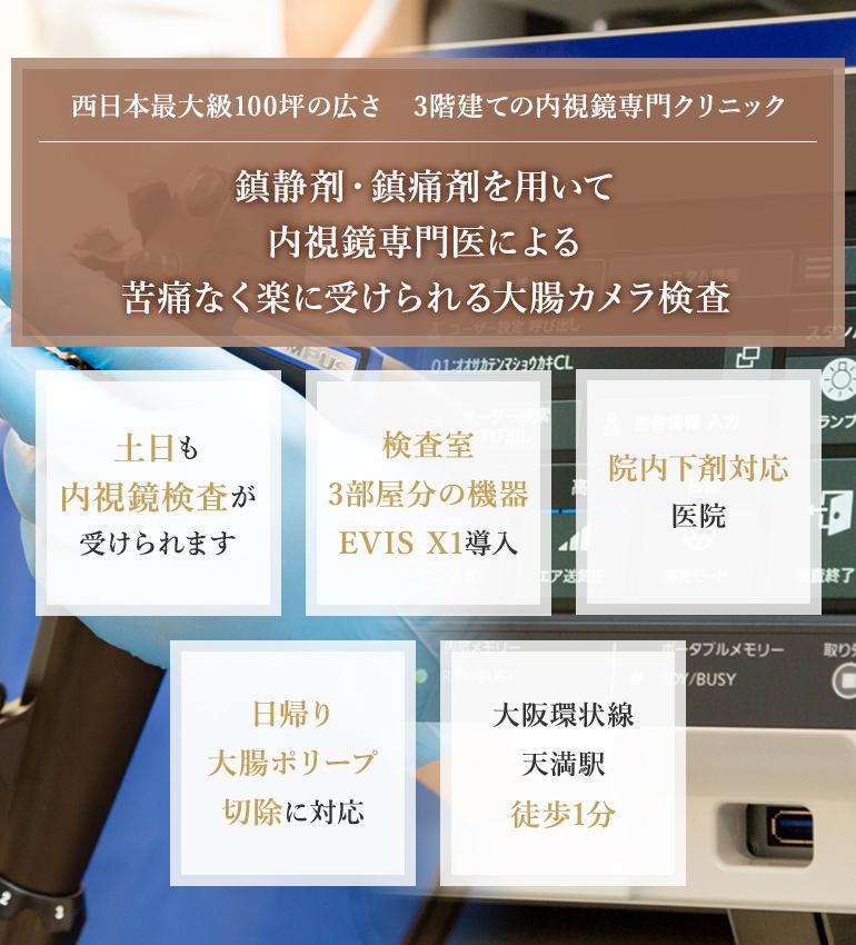 西日本最大級100坪の広さ3階建ての内視鏡専門クリニック 鎮静剤・鎮痛剤を用いて内視鏡専門医による苦痛なく楽に受けられる大腸カメラ検査 佐藤内科医院