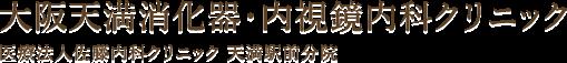 大阪の無痛内視鏡・胃カメラ・大腸カメラ|大阪天満消化器・内視鏡内科クリニック