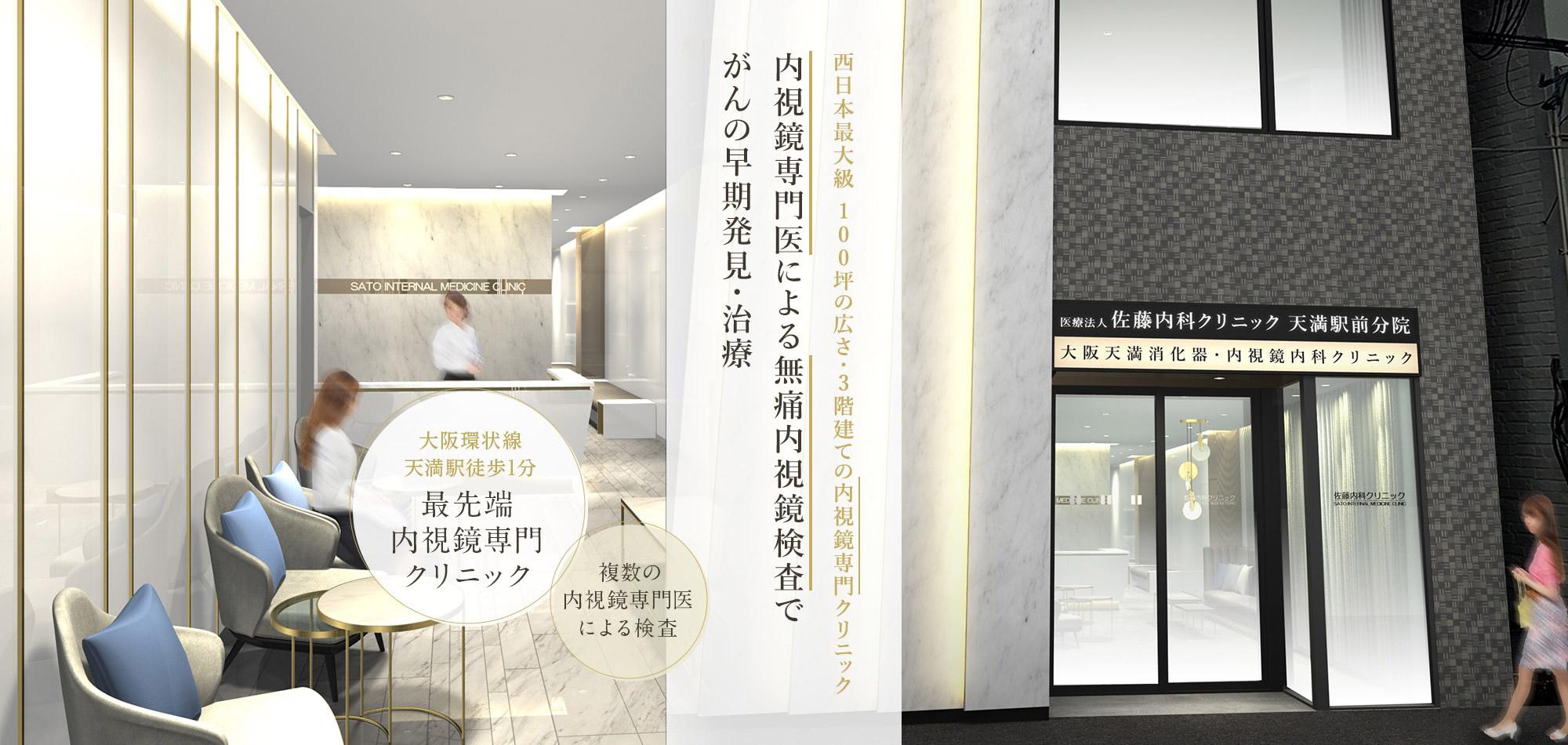 西日本最大級 100坪の広さ・3階建ての内視鏡専門クリニック 内視鏡専門医による無痛内視鏡検査でがんの早期発見・治療