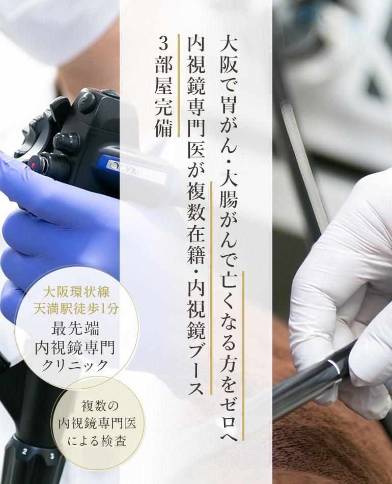 大阪で胃がん・大腸がんで亡くなる方をゼロへ内視鏡専門医が複数在籍・内視鏡ブース3部屋完備