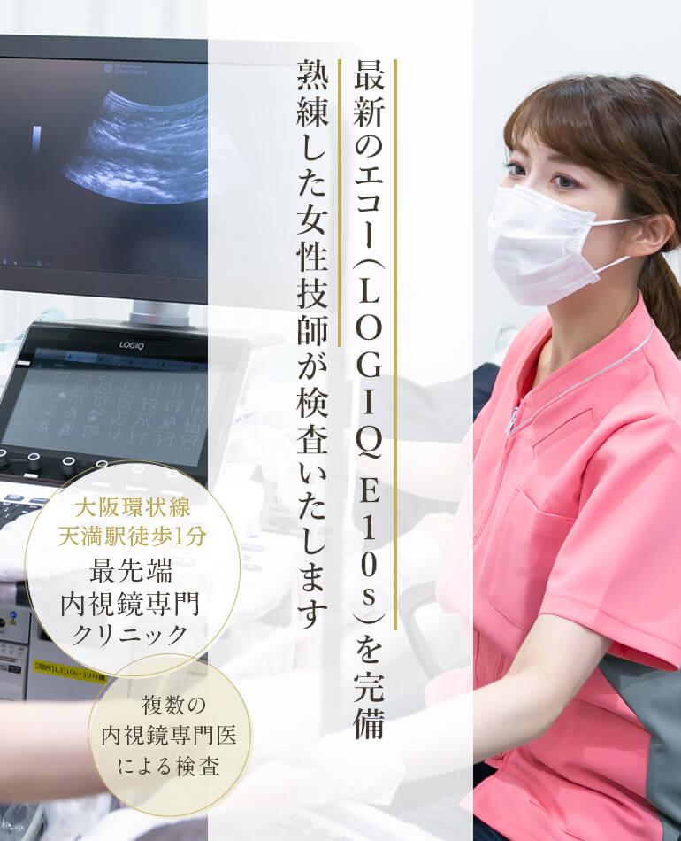 最新のエコー(LOGIQ P9)を完備 熟練した女性技師が検査いたします
