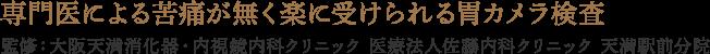 専門医による苦痛が無く楽に受けられる胃カメラ検査 監修:大阪天満消化器・内視鏡クリニック
