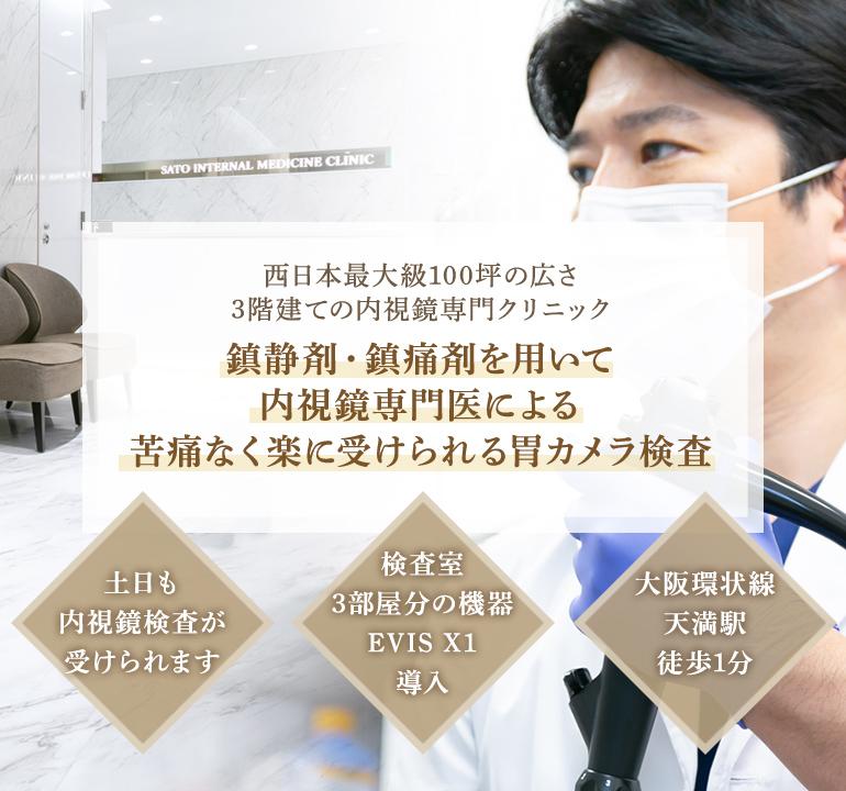 西日本最大級100坪の広さ3階建ての内視鏡専門クリニック 鎮静剤・鎮痛剤を用いて内視鏡専門医による苦痛なく楽に受けられる胃カメラ検査 佐藤内科医院