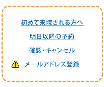 WEB予約受付手順01