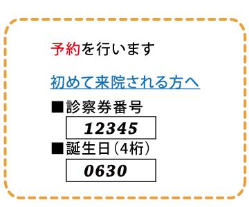 WEB予約受付手順04