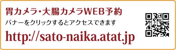 胃カメラ・大腸カメラ24時間WEB予約