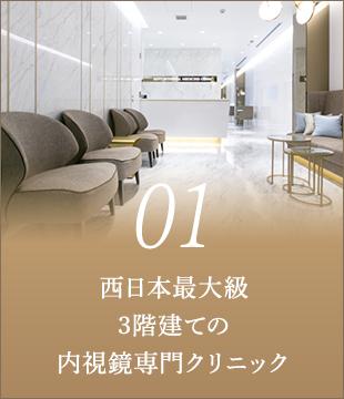 西日本最大級3階建ての内視鏡専門クリニック