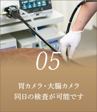 胃カメラ・大腸カメラ同日の検査が可能です