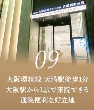 大阪環状線 天満駅徒歩1分大阪駅から1駅で来院できる通院便利な好立地