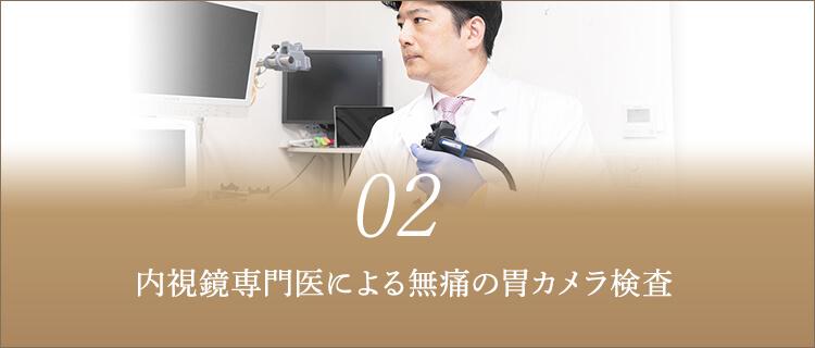 内視鏡専門医による無痛の胃カメラ検査