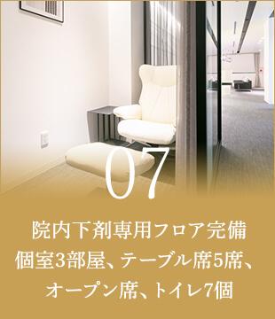 院内下剤専用フロア完備 個室3部屋、テーブル席5席、オープン席、トイレ7個