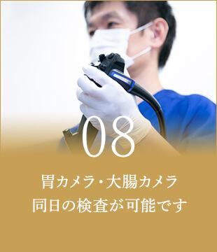 胃カメラ・大腸カメラ 同日の検査が可能です
