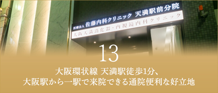大阪環状線 天満駅徒歩1分、大阪駅から一駅で来院できる通院便利な好立地