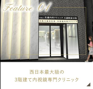 西日本最大級の 3階建て内視鏡専門クリニック