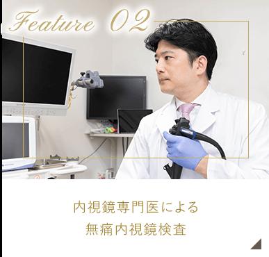内視鏡専門医による 無痛内視鏡検査