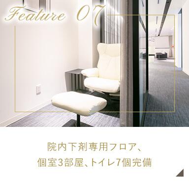 院内下剤専用フロア、個室3部屋、トイレ7個完備