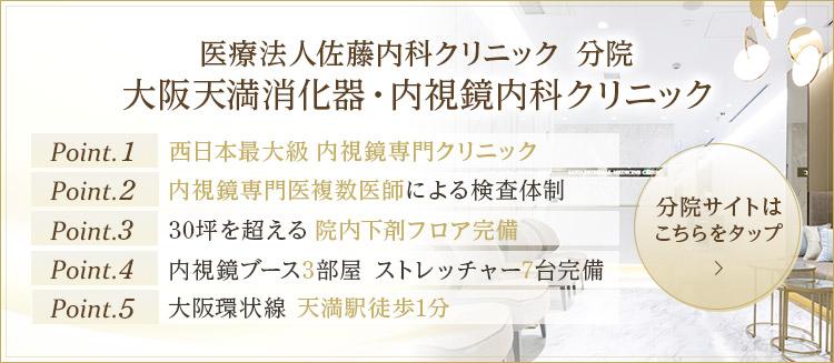 医療法人佐藤内科クリニック分院